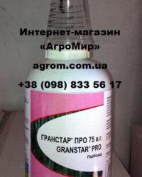 Гербицид Гранстар Про, 0,5 кг